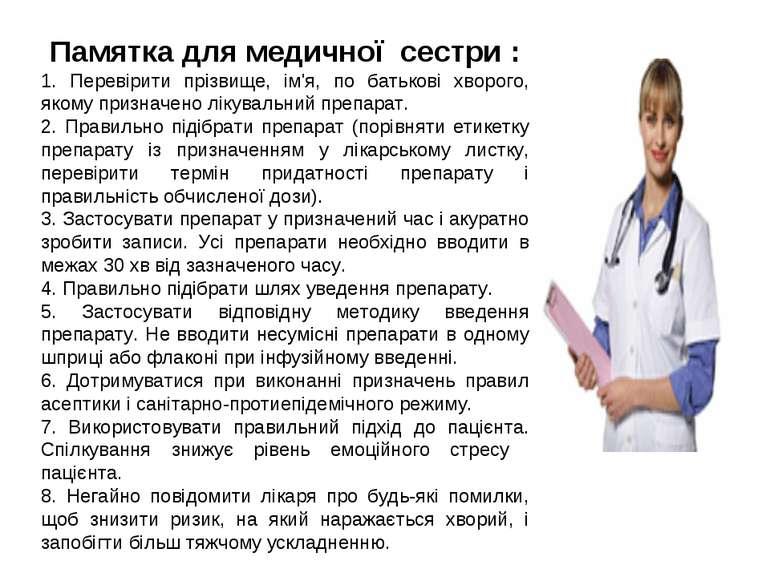 Памятка для медичної сестри : 1. Перевірити прізвище, ім'я, по батькові хворо...