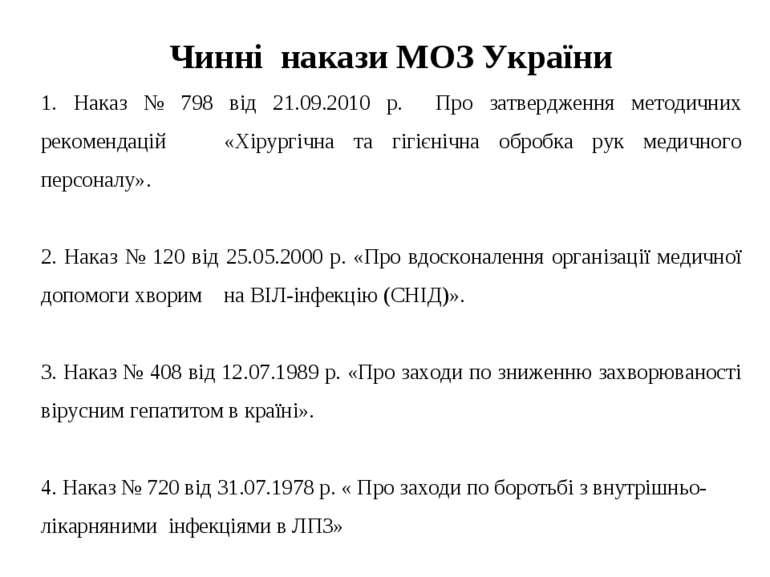 Чинні накази МОЗ України 1. Наказ № 798 від 21.09.2010 р. Про затвердження ме...