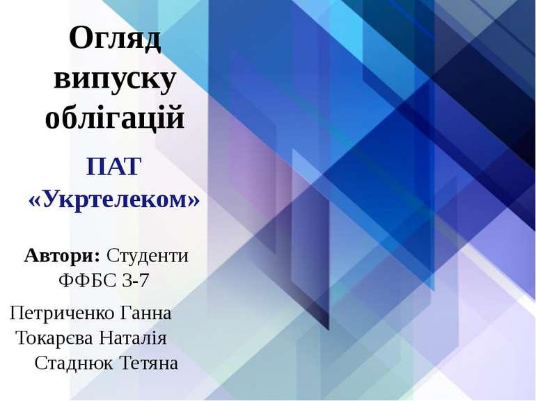 Огляд випуску облігацій Автори: Студенти ФФБС 3-7 Петриченко Ганна Токарєва Н...