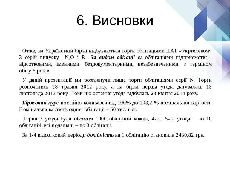 6. Висновки Отже, на Українській біржі відбуваються торги облігаціями ПАТ «Ук...