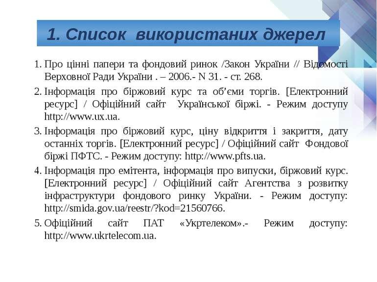 1. Список використаних джерел Про цінні папери та фондовий ринок /Закон Украї...
