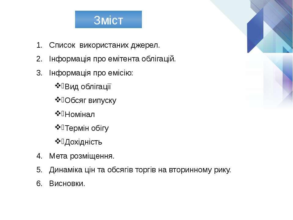 Зміст Список використаних джерел. Інформація про емітента облігацій. Інформац...
