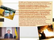 К2008 году вУкраине локомотивом экономического роста была металлургия, посл...