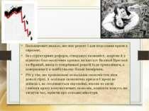 Бальцерович вважає, що має рецепт і для подолання кризи в єврозоні. Без струк...