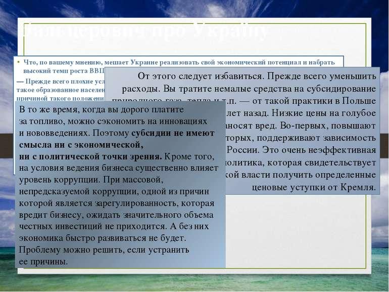 Бальцерович про Україну Что, повашему мнению, мешает Украине реализовать сво...