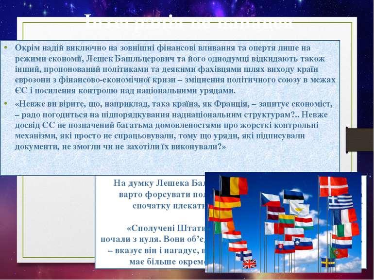 Інтеграція не панацея На думку Лешека Бальцеровича, європейським країнам не в...