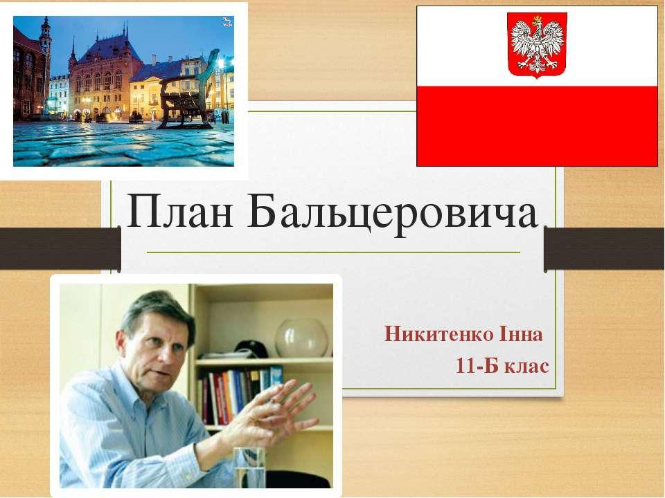 План Бальцеровича Никитенко Інна 11-Б клас