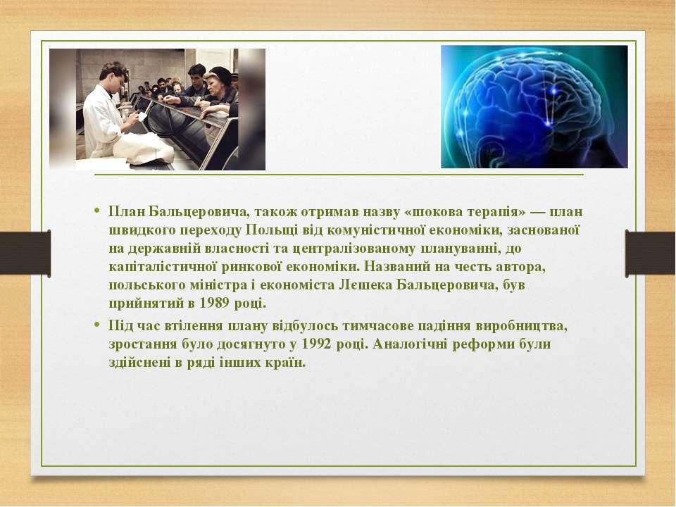 План Бальцеровича, також отримав назву «шокова терапія»— план швидкого перех...