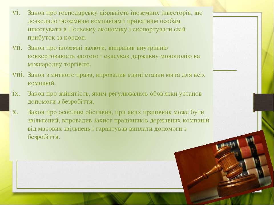 Закон про господарську діяльність іноземних інвесторів, що дозволило іноземни...