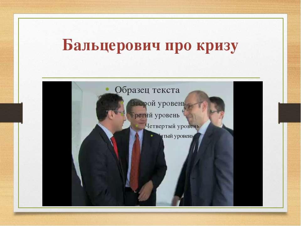 Бальцерович про кризу