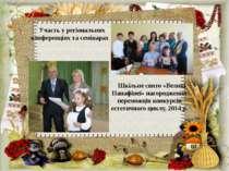 Шкільне свято «Великі Панафінеї» нагородження переможців конкурсів естетичног...