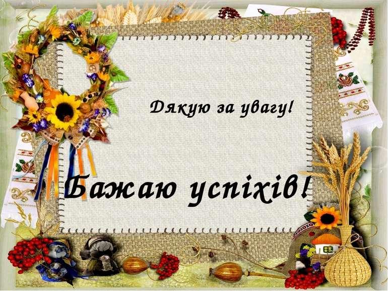 Дякую за увагу! Бажаю успіхів!