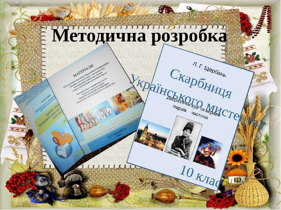 Методична розробка 10 клас Скарбниця Українського мистецтва Л. Г. Щербань Дид...