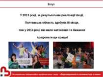 Вступ У 2013 році, за результатами реалізації Акції, Полтавська область здобу...