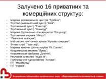"""Залучено 16 приватних та комерційних структур: Мережа розважальних центрів """"Т..."""