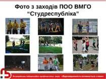 """Фото з заходів ПОО ВМГО """"Студреспубліка"""""""