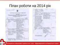 План роботи на 2014 рік