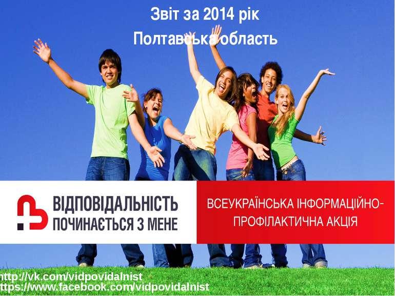 Звіт за 2014 рік Полтавська область https://www.facebook.com/vidpovidalnist h...