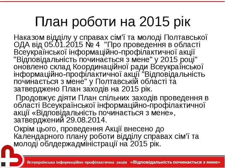 План роботи на 2015 рік Наказом відділу у справах сім'ї та молоді Полтавської...
