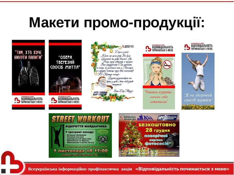 Макети промо-продукції:
