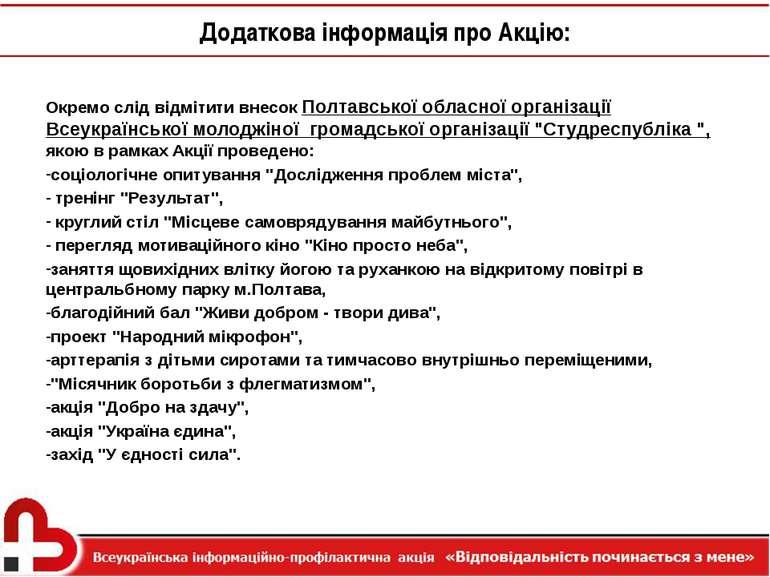 Додаткова інформація про Акцію: Окремо слід відмітити внесок Полтавської обла...