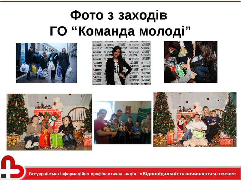 """Фото з заходів ГО """"Команда молоді"""""""