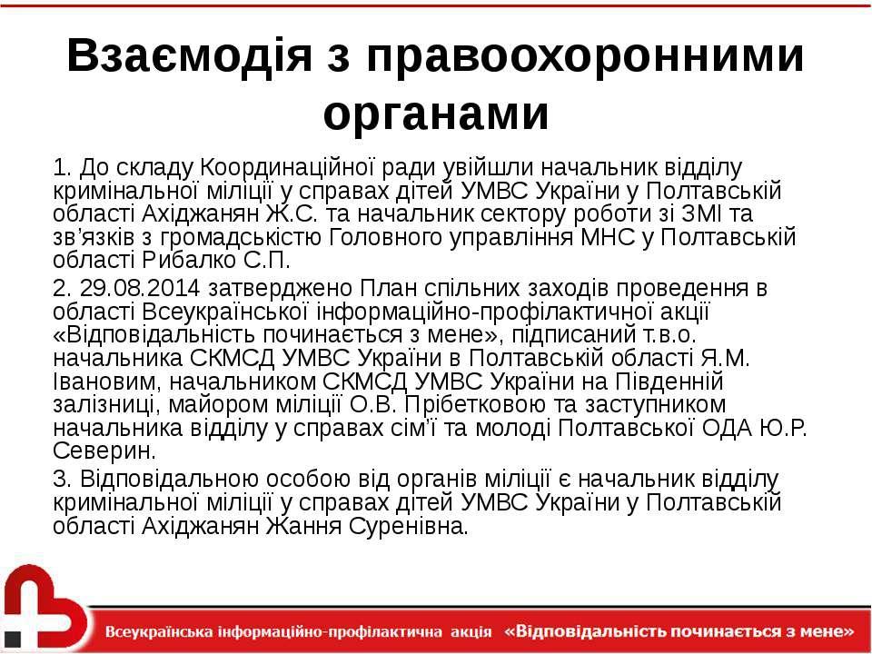 Взаємодія з правоохоронними органами 1. До складу Координаційної ради увійшли...