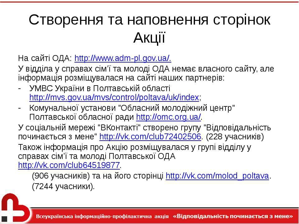 Створення та наповнення сторінок Акції На сайті ОДА: http://www.adm-pl.gov.ua...