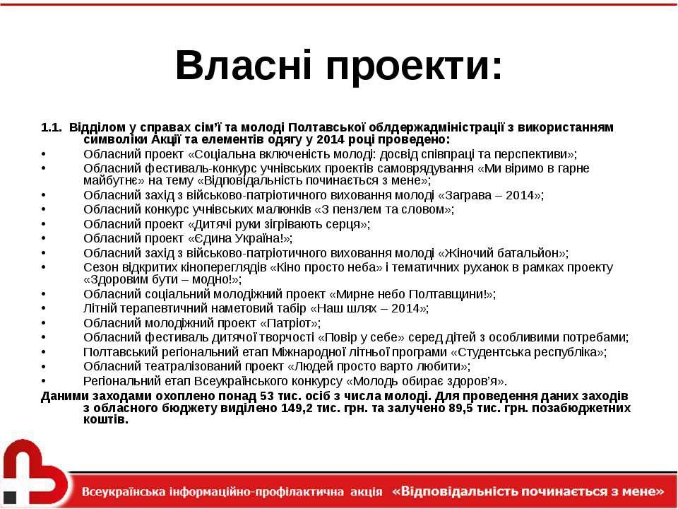 Власні проекти: 1.1. Відділом у справах сім'ї та молоді Полтавської облдержад...