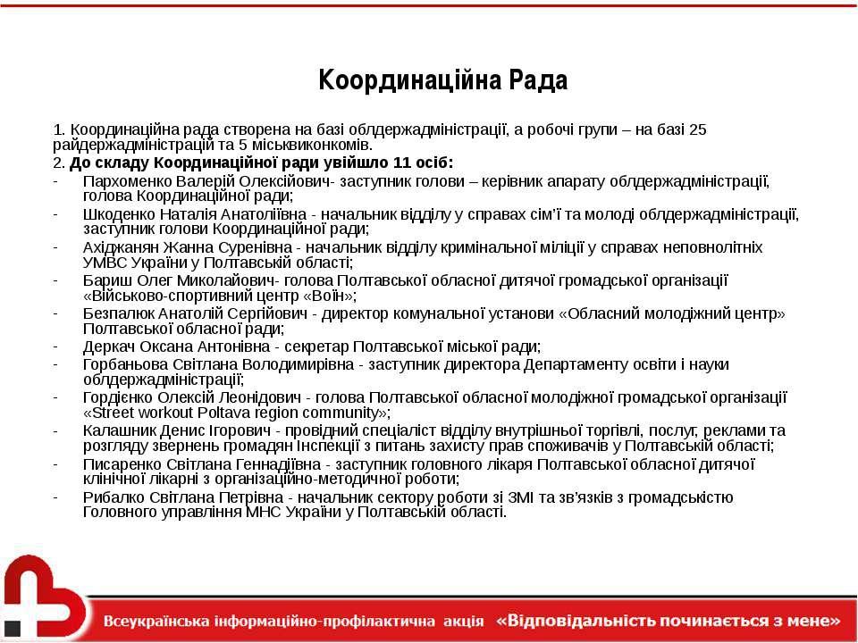 Координаційна Рада 1. Координаційна рада створена на базі облдержадміністраці...