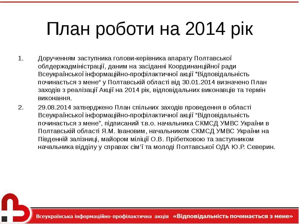 План роботи на 2014 рік Дорученням заступника голови-керівника апарату Полтав...