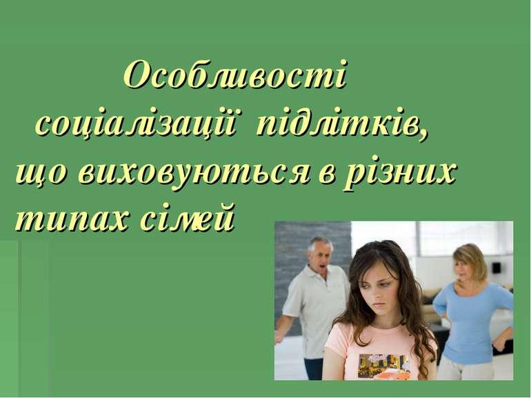 Особливості соціалізації підлітків, що виховуються в різних типах сімей