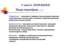 Глава 8. ПЕРЕВІРКИ Види перевірок (ст.75) Камеральна – проводиться у приміщен...