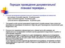 Порядок проведення документальної планової перевірки (2) Строки проведення до...