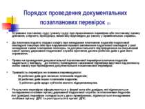 Порядок проведення документальних позапланових перевірок (2) Отримано постано...