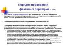Порядок проведення фактичної перевірки (1) (ст.80) Фактичною вважається перев...