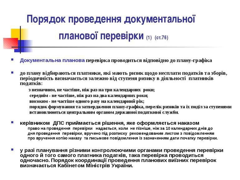 Порядок проведення документальної планової перевірки (1) (ст.76) Документальн...