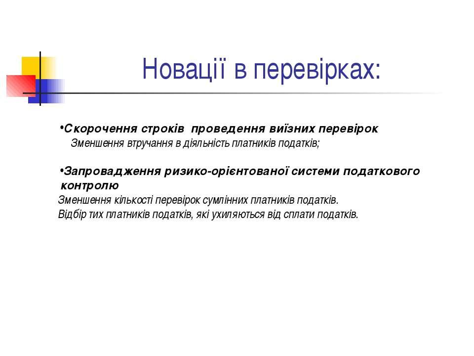 Новації в перевірках: Скорочення строків проведення виїзних перевірок Зменшен...