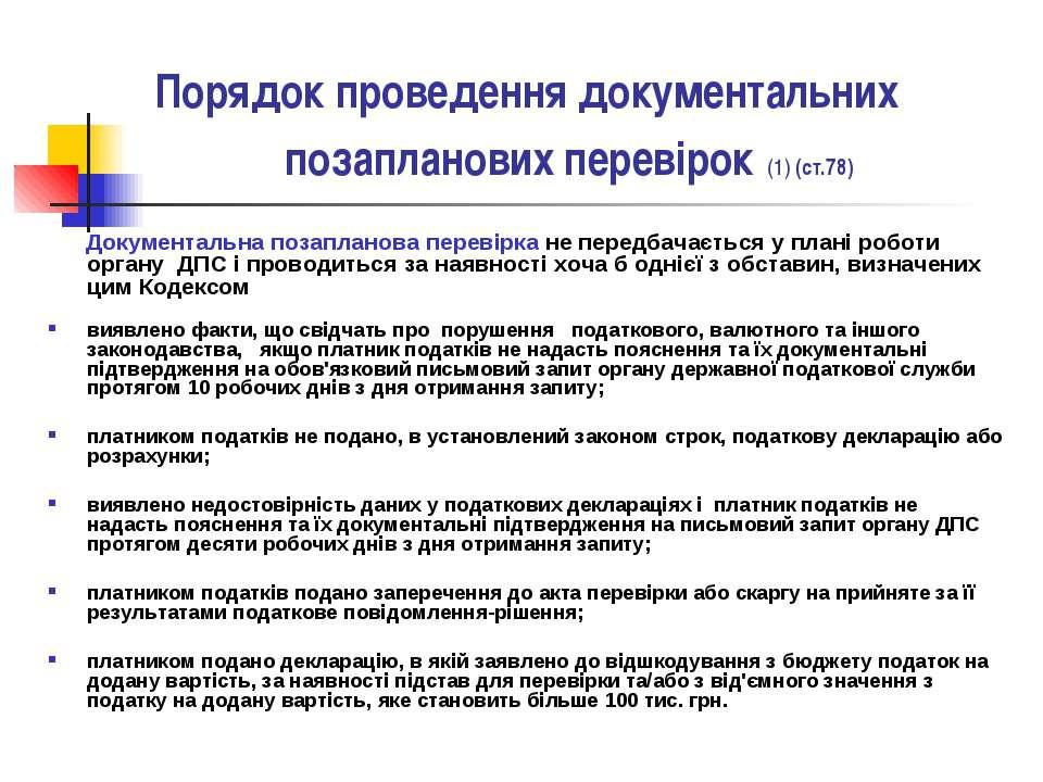 Порядок проведення документальних позапланових перевірок (1) (ст.78) Документ...
