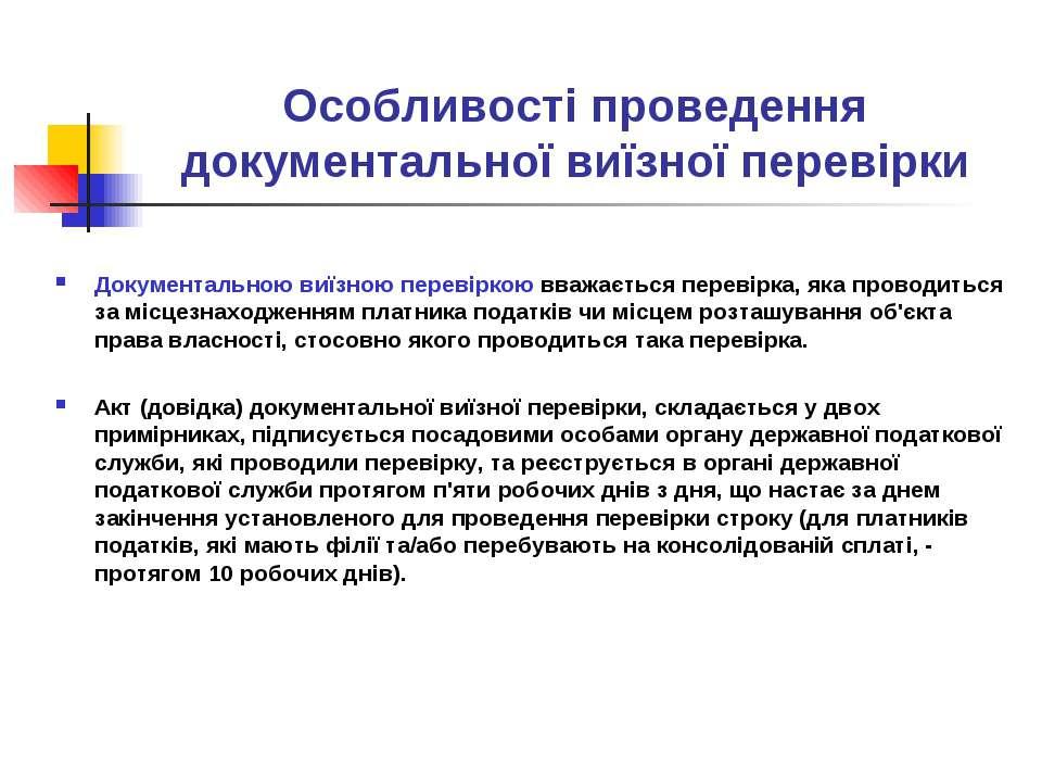 Особливості проведення документальної виїзної перевірки Документальною виїзно...