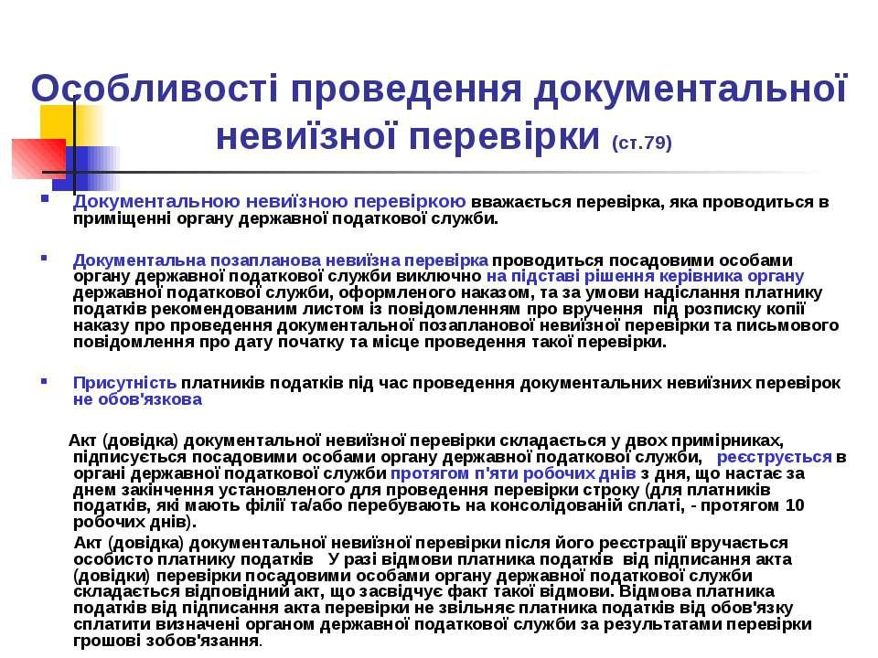 Особливості проведення документальної невиїзної перевірки (ст.79) Документаль...