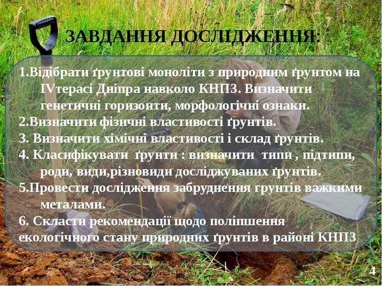 ЗАВДАННЯ ДОСЛІДЖЕННЯ: 1.Відібрати ґрунтові моноліти з природним ґрунтом на IV...