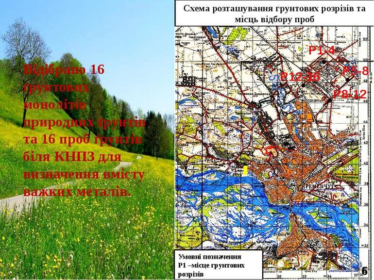 6 Відібрано 16 ґрунтових монолітів природних ґрунтів та 16 проб ґрунтів біля ...