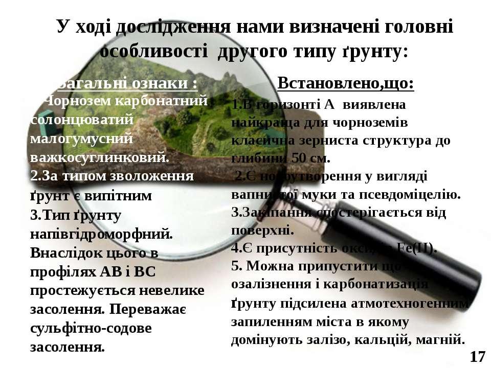 У ході дослідження нами визначені головні особливості другого типу ґрунту: 1....