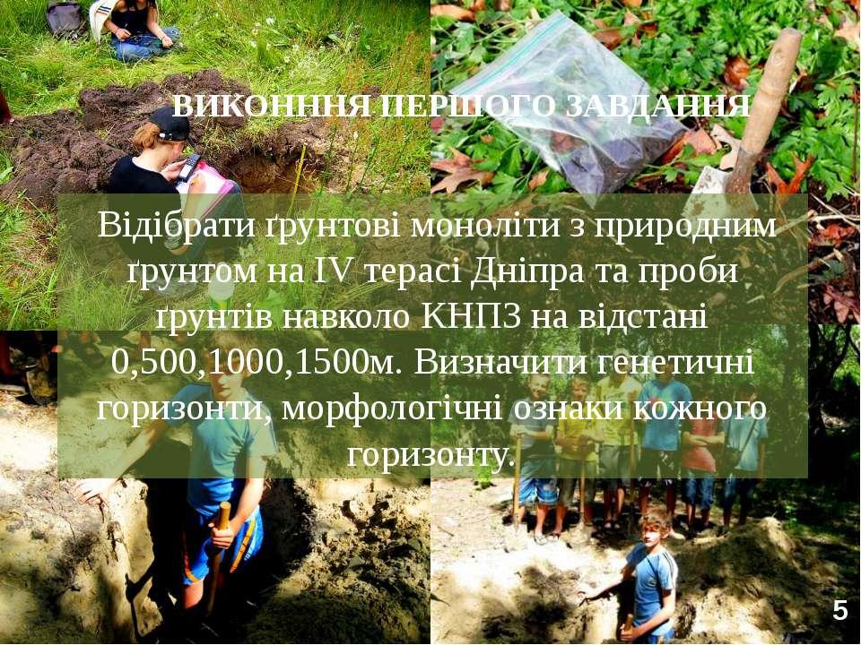 ВИКОНННЯ ПЕРШОГО ЗАВДАННЯ 5 Відібрати ґрунтові моноліти з природним ґрунтом н...