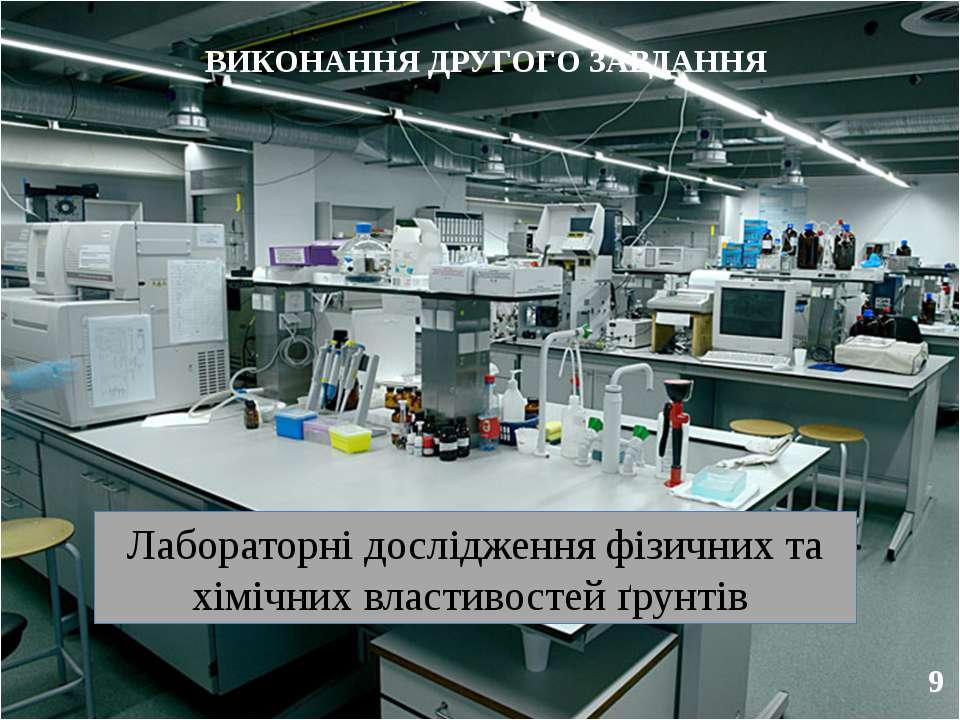 ВИКОНАННЯ ДРУГОГО ЗАВДАННЯ Лабораторні дослідження фізичних та хімічних власт...