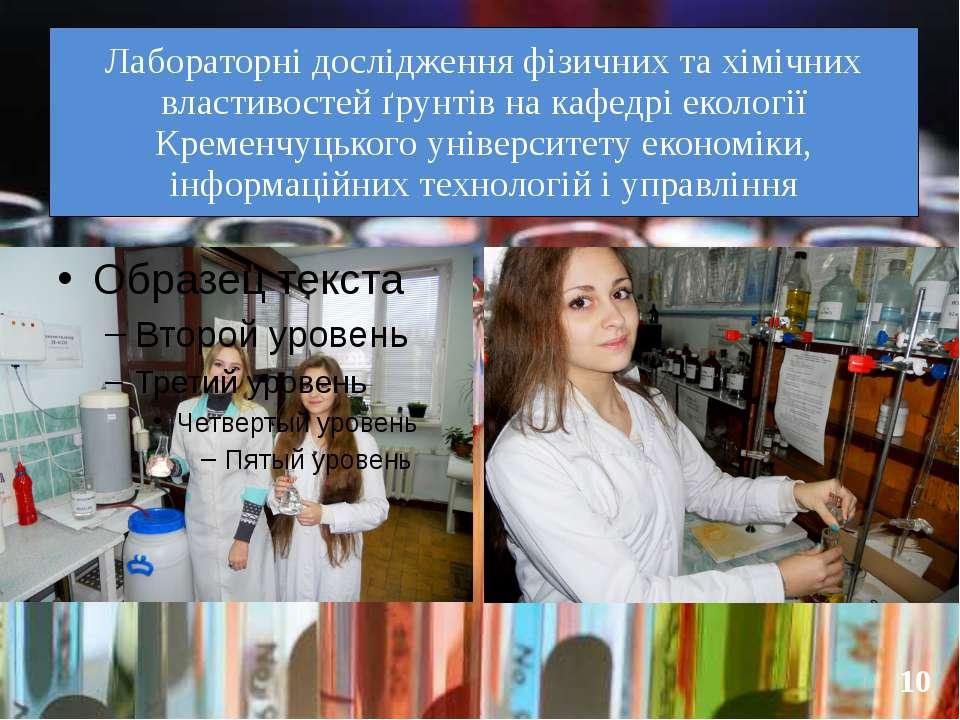 Лабораторні дослідження фізичних та хімічних властивостей ґрунтів на кафедрі ...