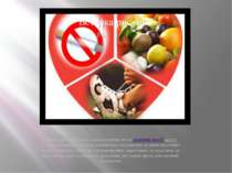 Щоб немати проблем із серцем потрібно вестиздоровий спосіб життя, активно за...