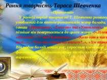 Рання творчість Тараса Шевченка «Причинна» У ранній період творчості Т. Шевче...