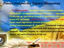 Рання творчість Тараса Шевченка У «Причинній» виявився суто шевченківський, і...